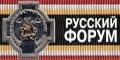Лукашенко-2012 - Объединённый Русский форум